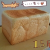 panya芦屋のプレミアム食パンをお取り寄せした感想【高級食パン】