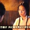 NHK大河ドラマ『麒麟がくる』(能の『箙』で)ついに再開