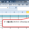 【Excel】ファイルが重い、遅いときに試すこと(Excel2010 Ver)