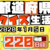 【都道府県クイズ】第220回(問題&解説)2020年1月5日