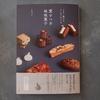 愛すべき地味菓子のレシピ本買いました