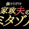2018年4月 新ドラマ 『家政夫のミタゾノ』 どんなドラマ?第一話 直前解析!