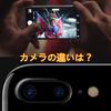 iPhone 8とiPhone 7の違いを比較:アイフォン8性能はどう?iPhone 8とiPhone 7どっちが買い?