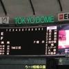 祝☆増井投手、プロ初完封勝利〜東京ドームで見届けた^o^