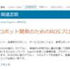 【ROS 1】ROS本がMathworksのブックプログラムに登録!