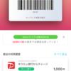 キャッシュレス支払アプリ PAYPAYがなんだかすごいらしい。使用してみた感想など。