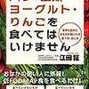 低FODMAP食に関しての本を読んでみたら難しかった。