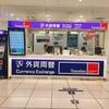 【マネーパートナーズ】簡単!羽田空港・外貨受取サービスの利用レビュー