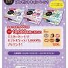 【12/31*01/07】キレキラ!トイレクリーナーを買ってプレゼントキャンペーン 【レシ/web】