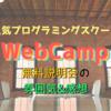 WebCampの無料説明会に行ってきた!雰囲気・感想など