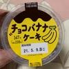 アンデイコ:チョコバナナケーキ/桜レアチーズプリン/レトロプリン/チョコケーキプリン