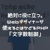 絶対に役に立つ。Webデザイナーが使えるとはかどるPHP「文字数制御」
