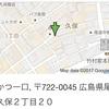 サクふわの魚の串かつが食べられるお店@尾道「一口」