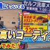【洗車屋が検証!】洗車機についている最高級『艶』ガラスコーティングを検証してみた!【耐久性ありそう!】