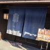 【居様 IZAMA】雰囲気◎リーズナブルなおばんざいランチ【京都 グルメ】