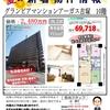 博多区 吉塚 マンション 情報|博多区 マンション 日記