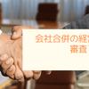 会社合併の経営事項審査とは?