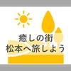 次の旅では、癒しの街松本へ行こう。