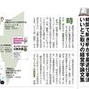 【ブックレビュー】週刊ダイヤモンド2018.10.06