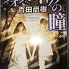 百田尚樹「フォルトゥナの瞳」ベストセラー上級国民作家が描く奇妙な恋愛小説