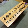 水力発電所の木製看板
