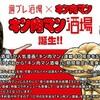 2018年12月4日にキン肉マン65巻、キン肉マンジャンプ第2弾発売!キン肉マン酒場も開店!