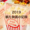 2019 MOVIES:29作品