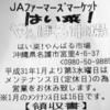 [19/01/05]「弁当じゅげむ」(JA マーケット)の「さば弁当?」 200円(値引き後) #LocalGuides