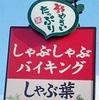 しゃぶ葉 すき鍋だし 〆に人形町今半の名物ふわたまご飯風を作った