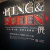 """来年1/11(月祝)まで東京・上野で開催""""KING &QUEEN""""展へ行ってきました!その①"""