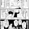 コロナウイルス対応、それぞれの方法【漫画】