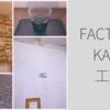 【出町柳駅から歩いてすぐ】FACTORY KAFE 工船 さんにいってきましたっ(153日目)