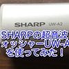 SHARPの超音波ウォッシャーUW-A2を使ってみた!