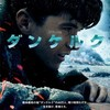 「ダンケルク Dunkirk(2017)」3回め。