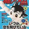 『コミュニケーション・ロボット 週刊鉄腕アトムを作ろう!11号』