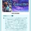 2020年夏アニメ感想(32本)