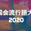 #国会流行語大賞2020 投票結果を発表します!(※結果発表という認識ではない)