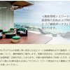 【Starwood Preferred Guest American Express Card】<SPGプログラム変更>エリート会員資格と無料宿泊特典の最新情報をご案内。