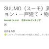 SUUMOのアプリはandroidでも無料!ダウンロード数100万以上をDLしてみたら・・・おさんぽ検索がいいかも?