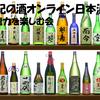 由紀の酒オンライン日本酒会「龍力」