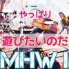 【MHWI】お遊びでお遊ぶ【小ネタ】