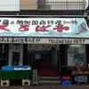 そうだ!三浦半島にマグロに食べに行こう!!