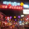 【風俗】カンボジア・シェムリアップで15ドル格安エロマッサージを体験してきたよ!