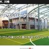 【個サル】アディダスフットサルパーク川崎