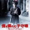映画感想:「僕を憐れむ子守唄-呪われたベッドNO.6-」(50点/オカルト)