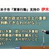 米子市長 伊木隆司氏 の品格「安倍内閣が軍事行動をするというのであれば、全面的に支持したい」 - 米軍が「ありがたいことこの上ない」なら、ぜひ普天間基地をどうぞ米子市に !