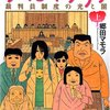 郷田マモラ『サマヨイザクラ―裁判員制度の光と闇』