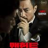 映画『マンハント』の素敵なジウォンさんポスター公開です!!