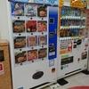 ジャパンニューアルファ サンファイヤーのアイスの自動販売機