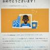 【はてなブログ限定】Googleアドセンス申請方法